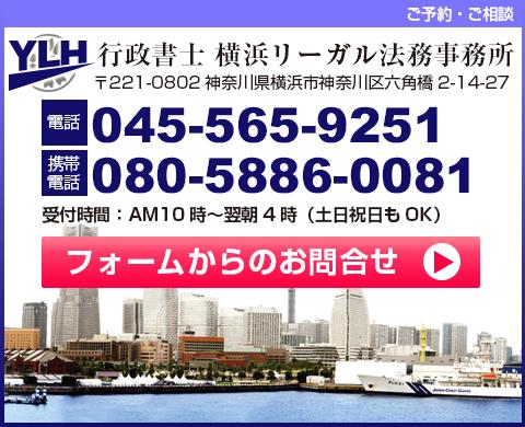 行政書士 横浜リーガル法務事務所